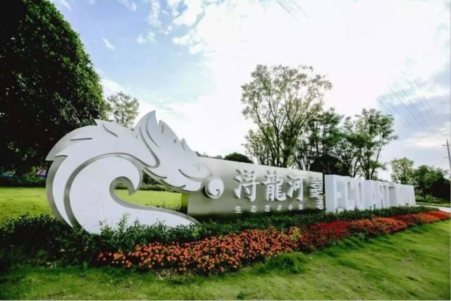 浔龙河艺术小镇