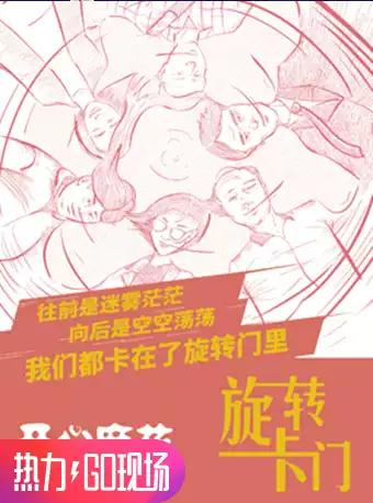 开心麻花爆笑舞台剧《旋转卡门》-杭州站