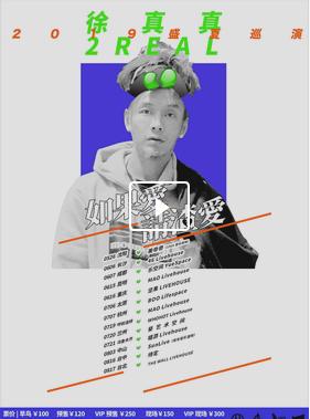 """徐真真""""如果爱,请渣爱""""2019盛夏巡演兰州站"""