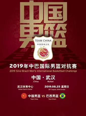 武汉中巴国际男篮对抗赛