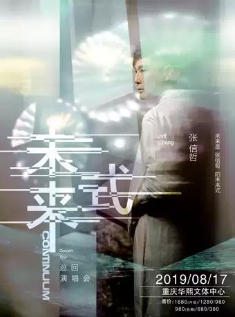 2019张信哲未来式巡回演唱会重庆站