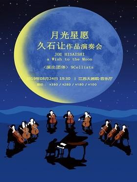 月光星愿・久石让作品演奏会 - 南京站