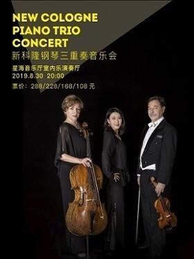科隆钢琴三重奏音乐会广州站