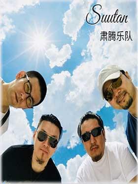 兴安2019音乐那达慕-肃腾乐队专场演唱会-兴安盟站