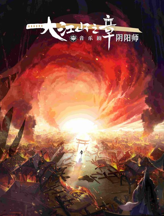 音乐剧《阴阳师》大江山之章西安站