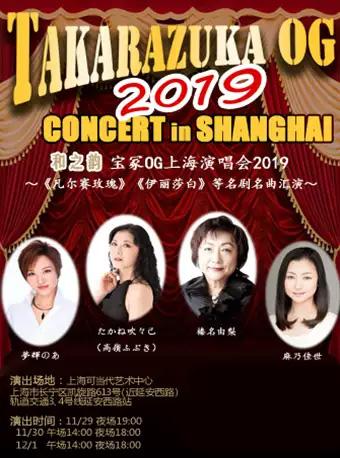 宝冢上海演唱会