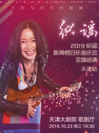 【天津】织谣―斯琴格日乐音乐会