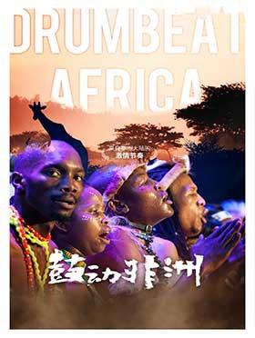 """《""""鼓动非洲""""来自非洲大陆的激情节奏》-郑州站"""