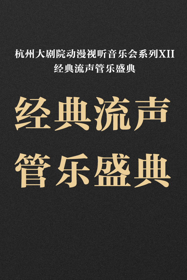 《经典流声管乐盛典》杭州站