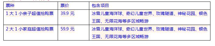 北京星空魔幻城展门票价格,北京星空魔幻城展门票特惠
