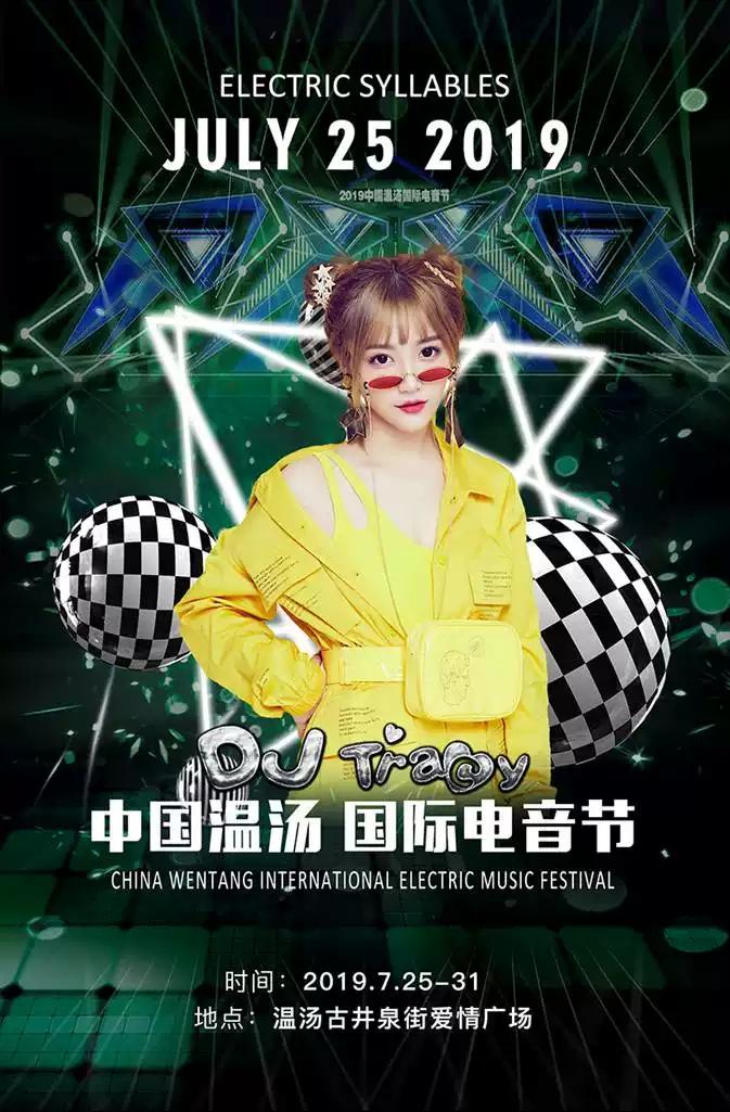 2019宜春温汤(W.T)国际电音节