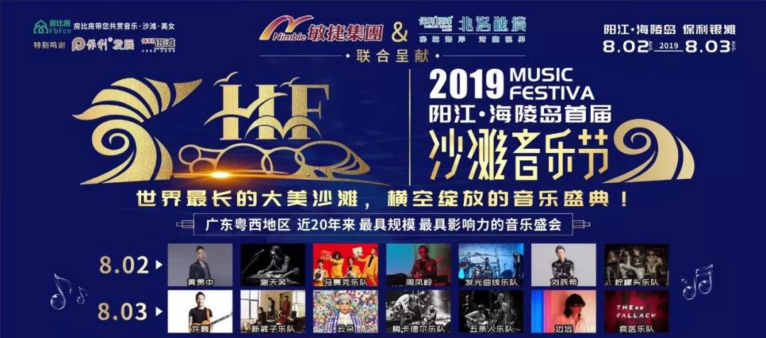 2019阳江海陵岛首届沙滩音乐节
