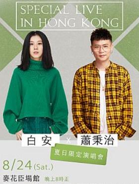 白安x萧秉治香港演唱会