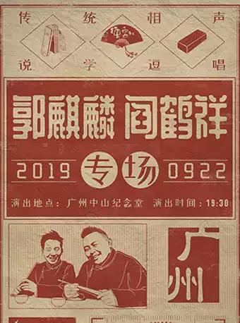 德云社2019郭麒麟相声专场-广州站