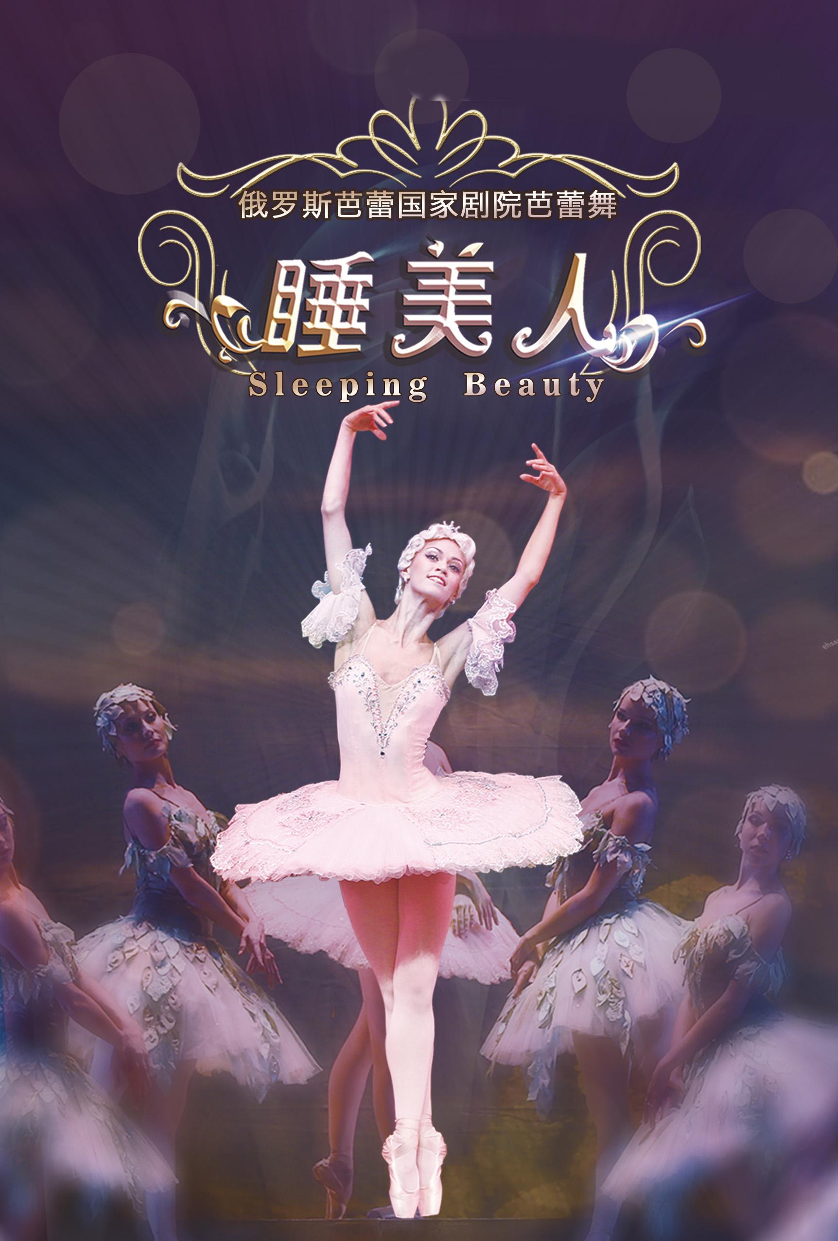 南京市文化消费政府补贴剧目 俄罗斯芭蕾国家剧院《睡美人》