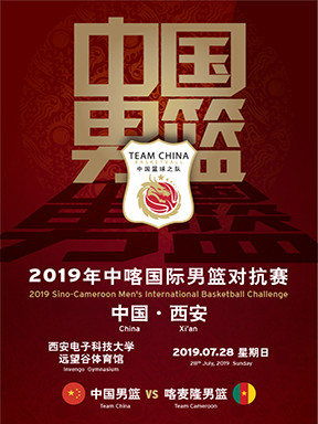 西安中喀国际男篮对抗赛(中国VS喀麦隆)
