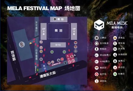 2019MELA烟台电子音乐嘉年华