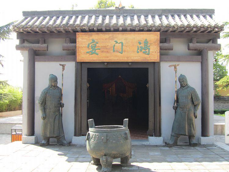西安鸿门宴遗址