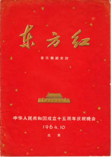 大型史诗《东方红》上海音乐会门票