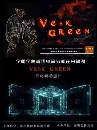 """""""心跳""""2019惠州全息电音节"""