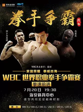 南通WBC世界职业拳手争霸赛