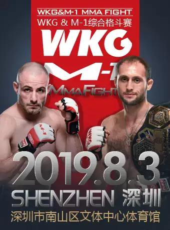 深圳WKG&M-1综合格斗赛