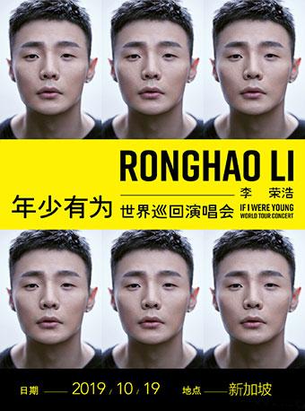 李荣浩新加坡演唱会