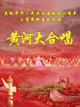 大型革命音乐史诗《黄河大合唱》上海站