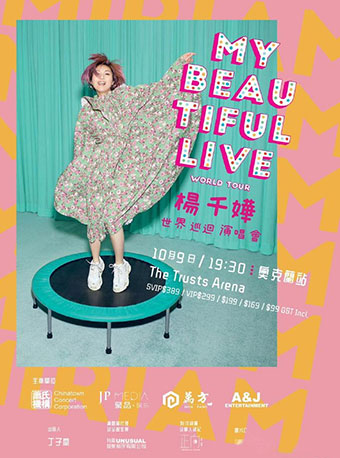 杨千��MY BEAUTIFUL LIVE 世界巡回演唱会奥克兰站