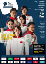济南国际泳联游泳世界杯