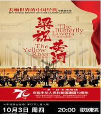 《奏响世界的中国经典-梁祝・黄河专题音乐会》福州站