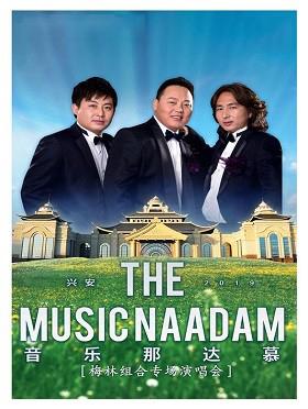 《兴安2019音乐那达慕-梅林组合专场演唱会》--兴安盟站
