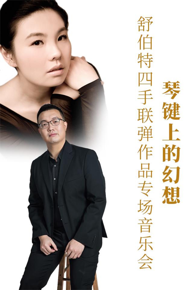 琴键上的幻想 舒伯特四手联弹作品专场音乐会杭州站