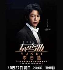 李云迪钢琴音乐会福州站