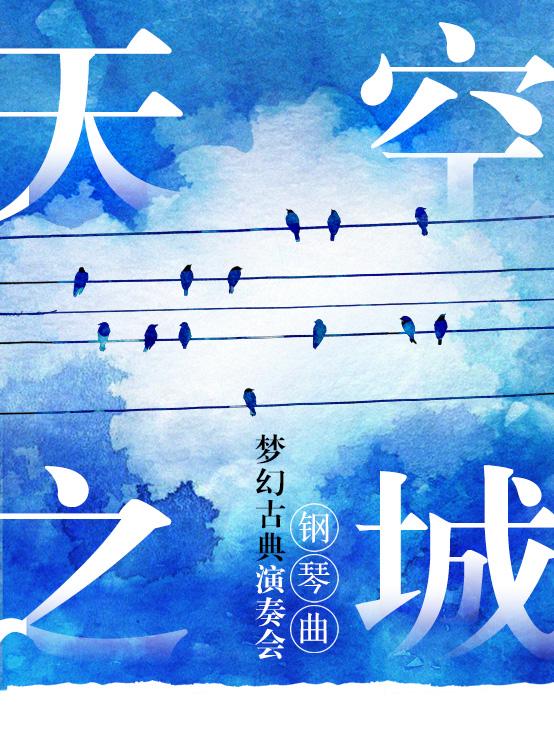 武汉天空之城钢琴曲梦幻古典演奏会