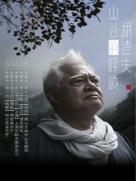 胡德夫深圳演唱会