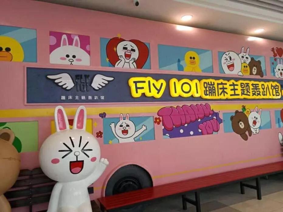 FLY101蹦床主题公园