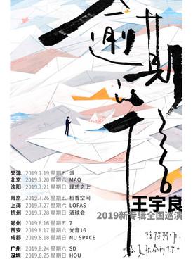 《逾期的信》王宇良2019新专辑巡演 郑州站