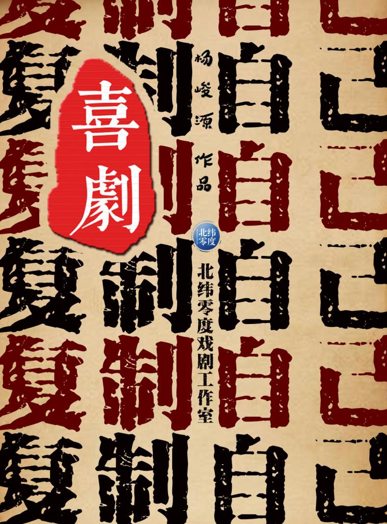 神反转喜剧《复制自己》上海站