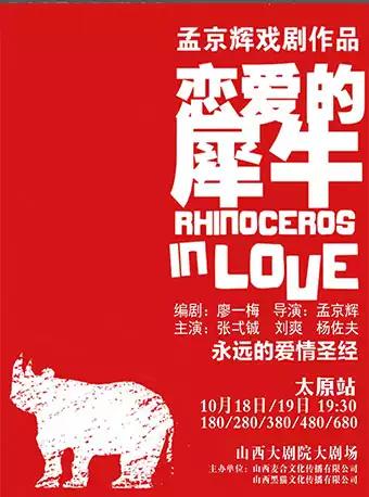孟京辉经典戏剧作品《恋爱的犀牛》太原站