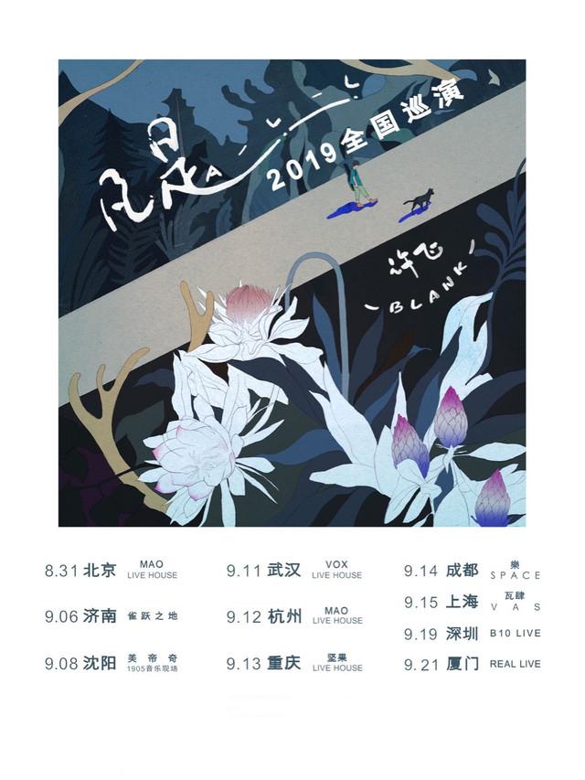 许飞济南演唱会