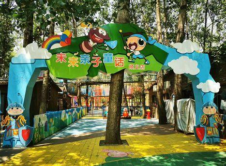 未来亲子童话森林乐园游玩攻略(门票价格+推荐项目+交通指南)