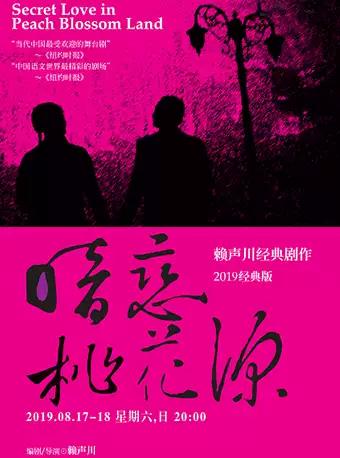 经典版话剧《暗恋桃花源》惠州站