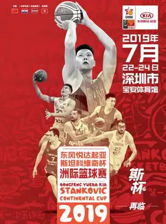 深圳斯坦科维奇杯洲际篮球赛