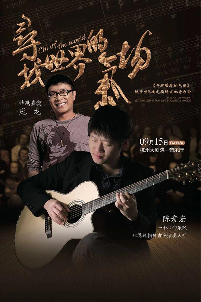 """""""寻找世界的气场"""" 陈彦宏&庞龙指弹吉他音乐会杭州站"""