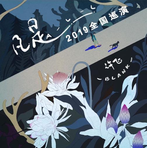 2019许飞沈阳演唱会门票(时间+地址+购票入口)