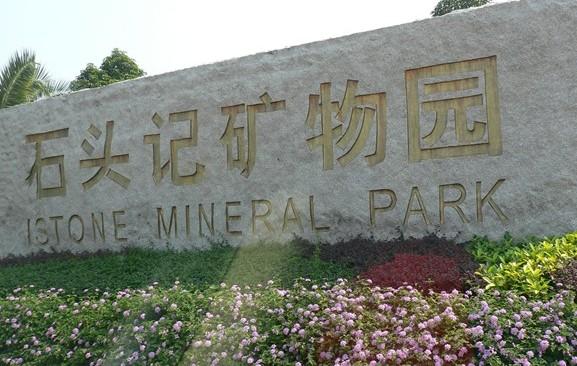花都石头记矿物园