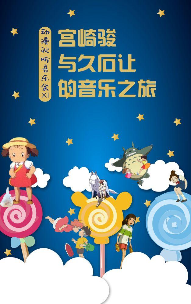 杭州大剧院动漫视听音乐会系列XI 宫崎骏与久石让的音乐之旅