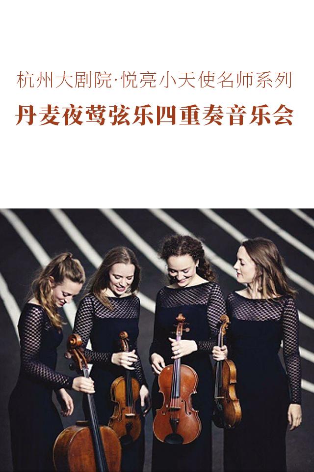 杭州大剧院•悦亮小天使名师系列丹麦夜莺弦乐四重奏音乐会
