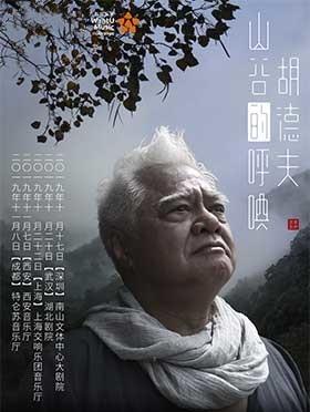【万有音乐系】《胡德夫―山谷的呼唤演唱会》上海站